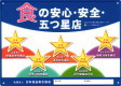 日本食品衛生協会 食の安心・安全 五つ星事業