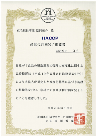 HACCP支援法(食品の製造過程の管理の高度化に関する臨時措置法)