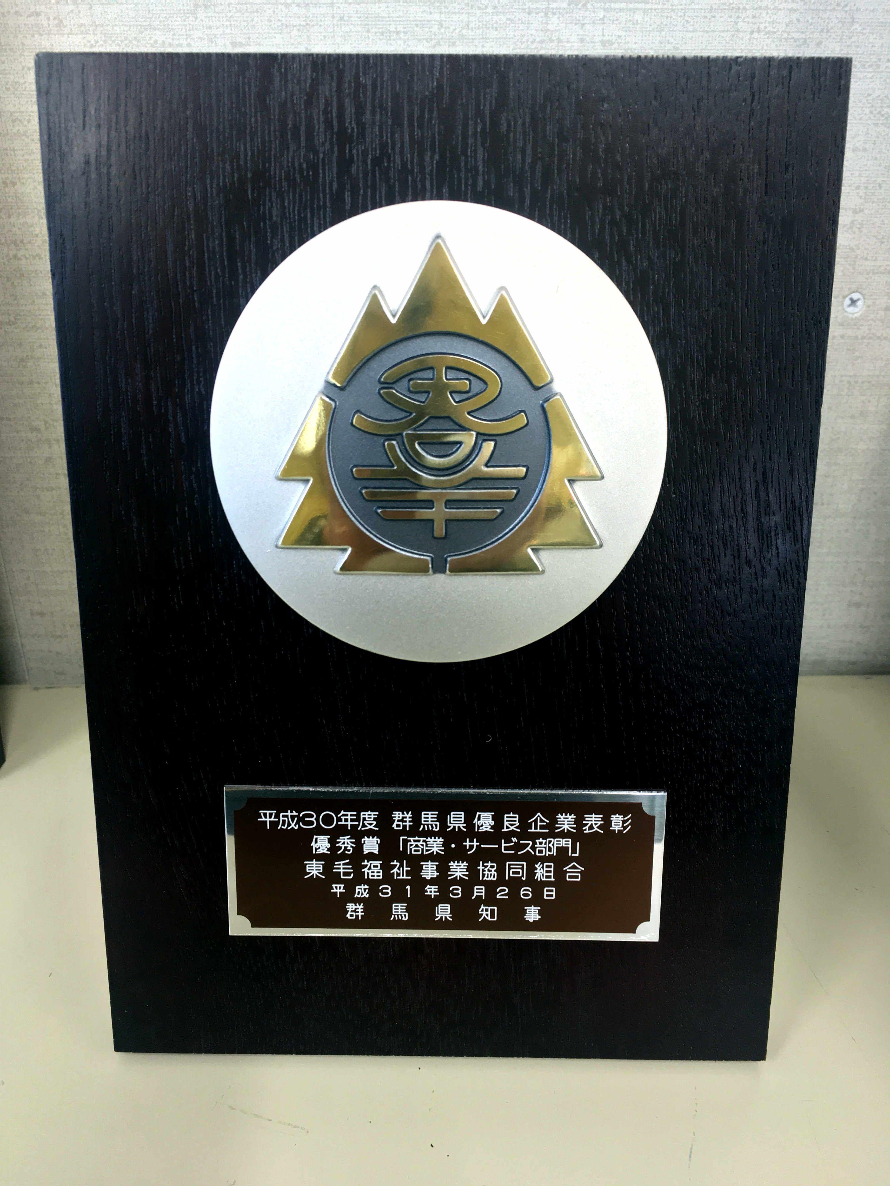 平成30年度 群馬県優良企業表彰