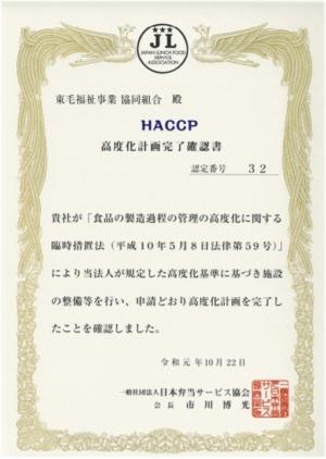 HACCP高度化計画完了確認書