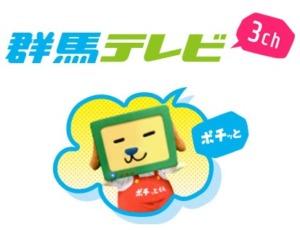 群馬テレビ「ビジネスジャーナル」